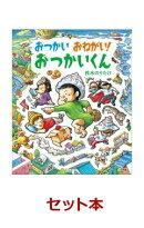 鈴木のりたけ(小学館絵本) 4冊セット