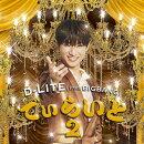 【先着特典】でぃらいと 2 (CD+スマプラミュージック) (B3ポスター付き)