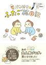 ピカ待ち☆ふたご絵日記 マンガで読む、しんどくてゆかいな育児のリアル [ pika ]