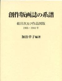 ブックス: 創作版画誌の系譜 - 総目次及び作品図版 - 加治幸子 - 9784805505694 : 本