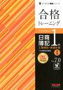 合格トレーニング 日商簿記1級 工業簿記・原価計算1 Ver.7.0 [ TAC株式会社(簿記検定講座) ]