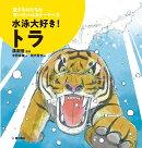 水泳大好き!トラ