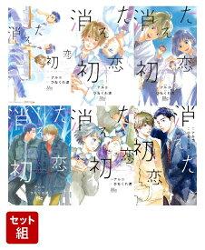 消えた初恋 1-6巻セット (マーガレットコミックス) [ アルコ ]