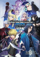 Fate/Grand Order コミックアラカルト PLUS! SP 対決編II(2)