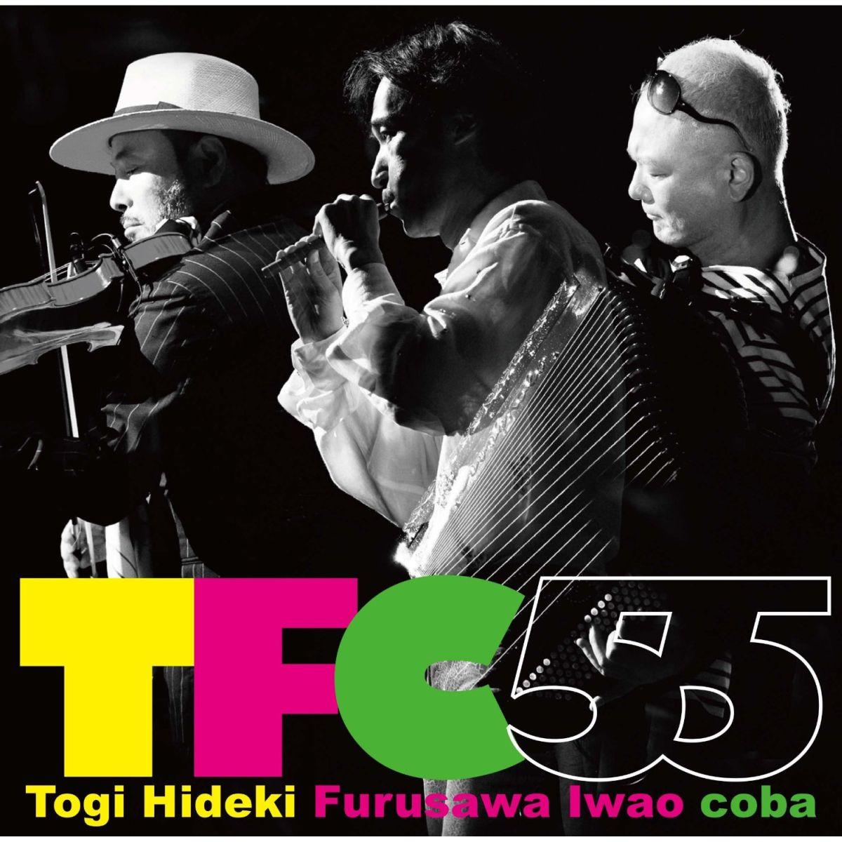 TFC55 [ 東儀秀樹×古澤巌×coba ]