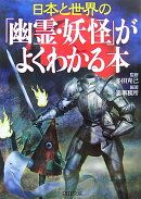 日本と世界の「幽霊・妖怪」がよくわかる本