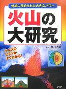 火山の大研究
