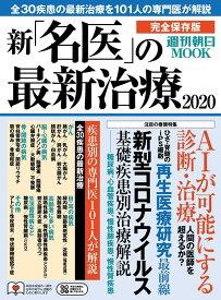 新「名医」の最新治療2020 (週刊朝日ムック) [ 朝日新聞出版 ]