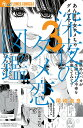深夜のダメ恋図鑑 3 (フラワーコミックス) [ 尾崎 衣良 ]