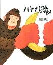 バナナじけん [ 高畠那生 ]