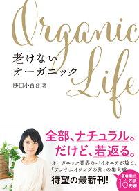 老けないオーガニック (美人開花シリーズ) [ 勝田小百合 ]