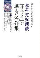 【バーゲン本】松平定知朗読サライが選んだ名作集 第1集 CD付