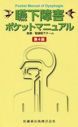 嚥下障害ポケットマニュアル第4版