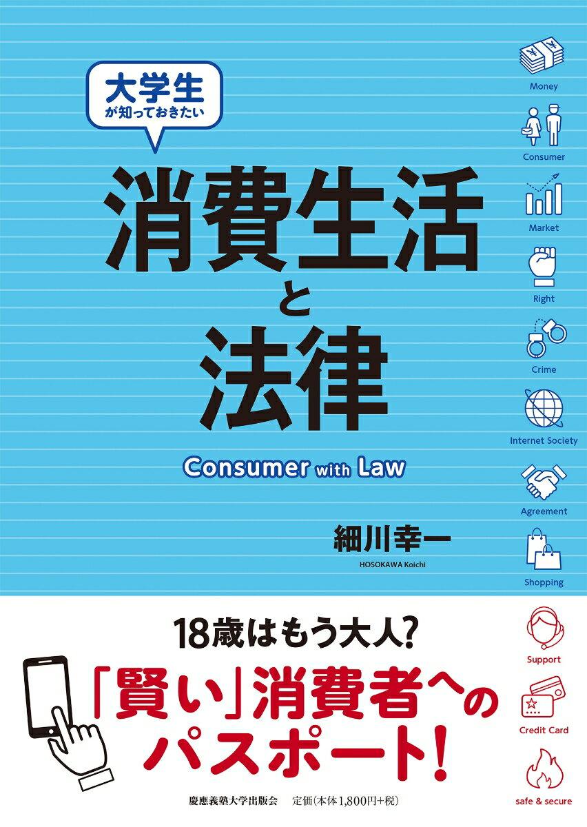 大学生が知っておきたい消費生活と法律 [ 細川 幸一 ]