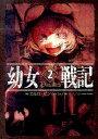 幼女戦記(2) Plus Ultra [ カルロ・ゼン ]