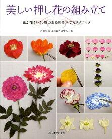 美しい押し花の組み立て 花が生きいき、魅力ある組み立て方テクニック [ 杉野宣雄 ]