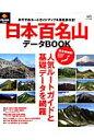 日本百名山データBOOK 人気ルートガイドと基礎データを網羅 (エイムック)
