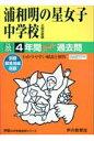 浦和明の星女子中学校(平成30年度用) 4年間スーパー過去問 (声教の中学過去問シリーズ)