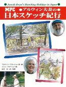 【バーゲン本】アルウィン夫妻の日本スケッチ紀行