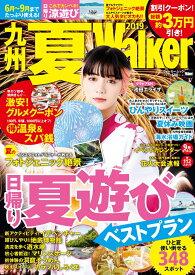 九州夏Walker 2019 ウォーカームック