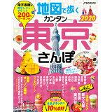 地図で歩くカンタン東京さんぽ(2020) (JTBのMOOK)