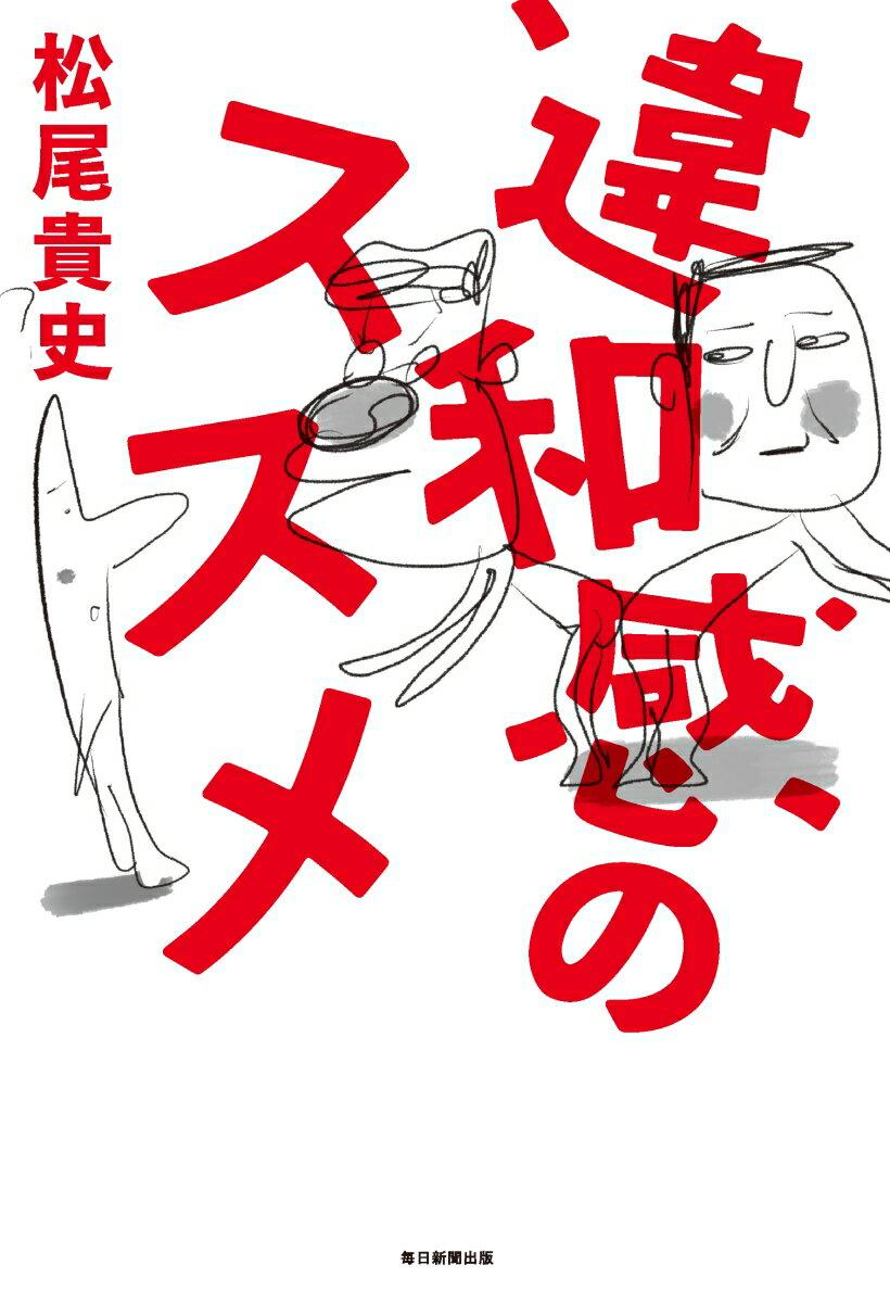 違和感のススメ [ 松尾貴史 ]