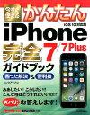 今すぐ使えるかんたんiPhone 7/7 Plus完全ガイドブック困った解決&便 iOS 10対応版 [ リンクアップ ]