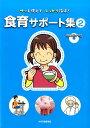 サッと使えてしっかり指導!食育サポート集(2) [ 給食ニュース編集部 ]