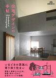 住宅デザインの手帖 (建築知識の本)