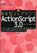 速習WebデザインActionScript 3.0