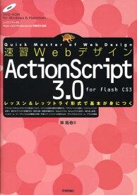 速習WebデザインActionScript 3.0 For Flash CS3 レッスン&レッツトライ [ 林拓也 ]