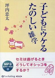 子どもにウケるたのしい雑学 MP3音声データCD (<CD> [オーディオブック]) [ 坪内忠太 ]