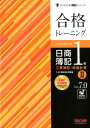合格トレーニング 日商簿記1級 工業簿記・原価計算2 Ver.7.0 [ TAC株式会社(簿記検定講座) ]