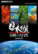 NHKスペシャル 日本列島 奇跡の大自然 DVD-BOX