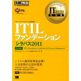 ITILファンデーションシラバス2011 (IT service management教科書)