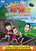 東野・岡村の旅猿12 プライベートでごめんなさい・・・ハワイ・聖地ノースショアでサーフィンの旅 ワクワク編 プレミアム完全版
