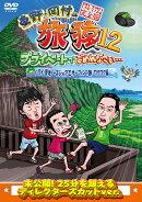 東野・岡村の旅猿12 プライベートでごめんなさい・・・ハワイ・聖地ノースショアでサーフィンの旅 ワクワク編 プレ…
