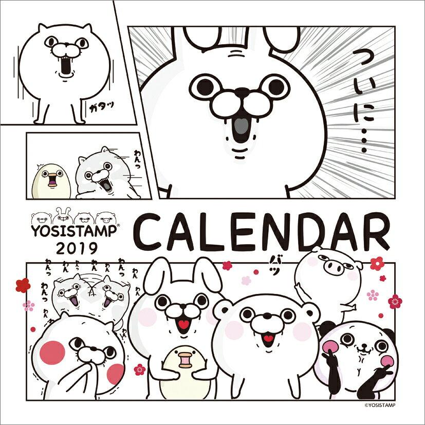ヨッシースタンプ(2019年1月始まりカレンダー)