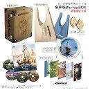 ムーミン谷のなかまたち 2 豪華版Blu-ray-BOX(初回限定生産)【Blu-ray】