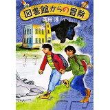 図書館からの冒険 (偕成社ワンダーランド)