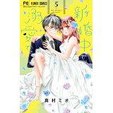 新婚中で、溺愛で。(5) (フラワーコミックス 少コミ)