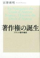【謝恩価格本】著作権の誕生 フランス著作権史