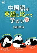 中国語は英語と比べて学ぼう!