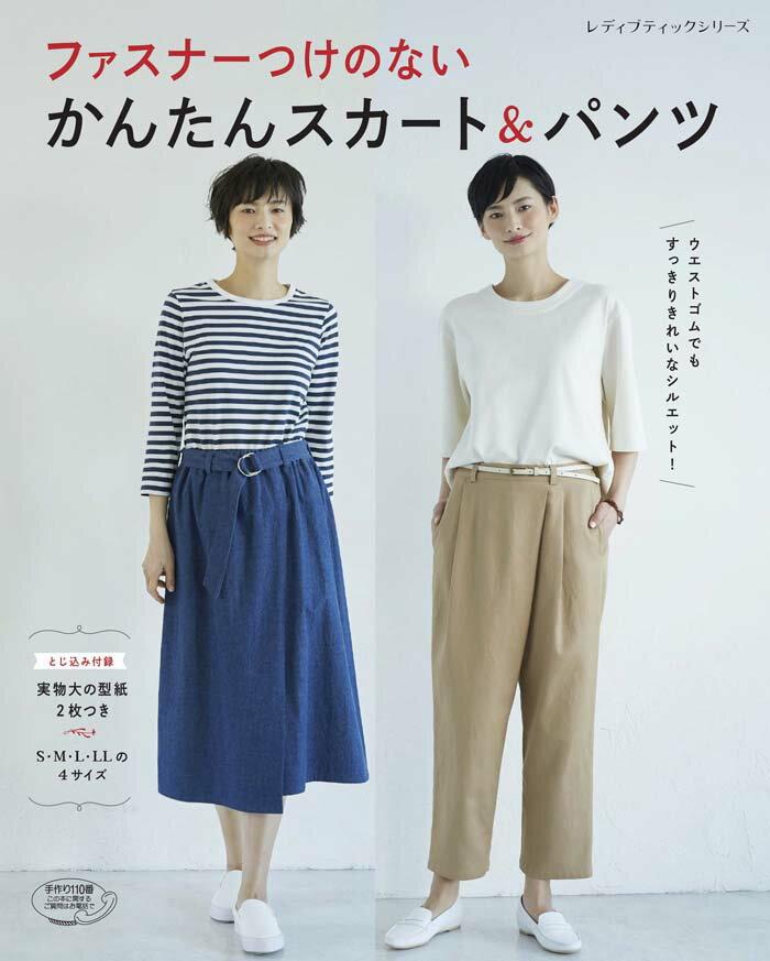 ファスナーつけのないかんたんスカート&パンツ (レディブティックシリーズ)