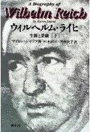 ウィルヘルム・ライヒ(下)