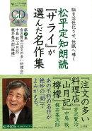 【バーゲン本】松平定知朗読サライが選んだ名作集 第2集 CD付