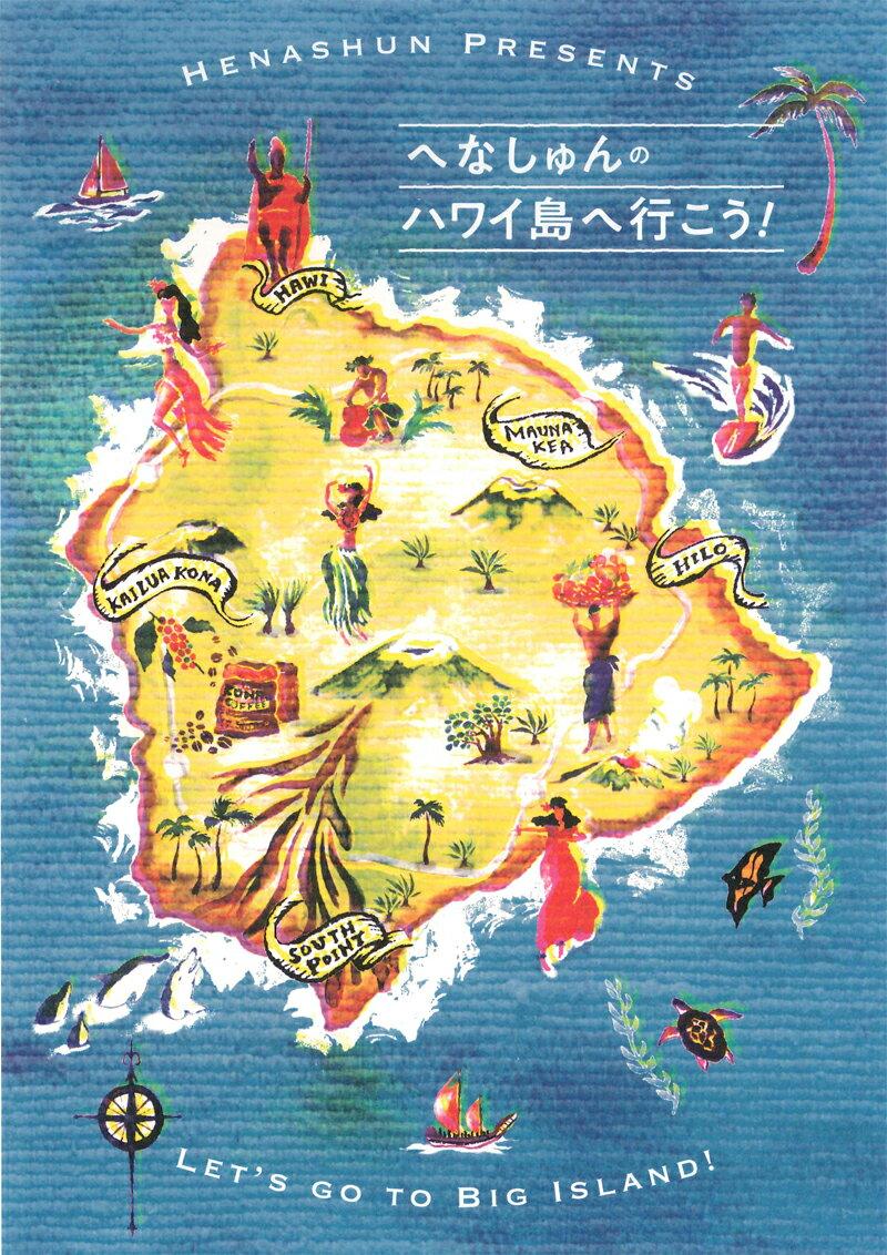 へなしゅんの「ハワイ島へ行こう!」 [ 昭文社編集部 ]