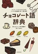 チョコレート語辞典