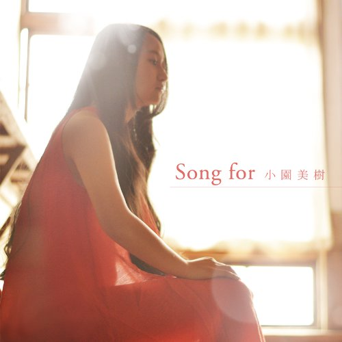 SONG FOR [ 小園美樹 ]