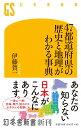 47都道府県の歴史と地理がわかる事典 (幻冬舎新書) [ 伊藤賀一 ]